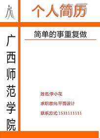 广西师范学院平面设计简历