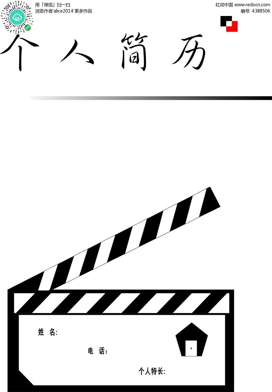 黑白简历封面设计矢量图cdr免费下载