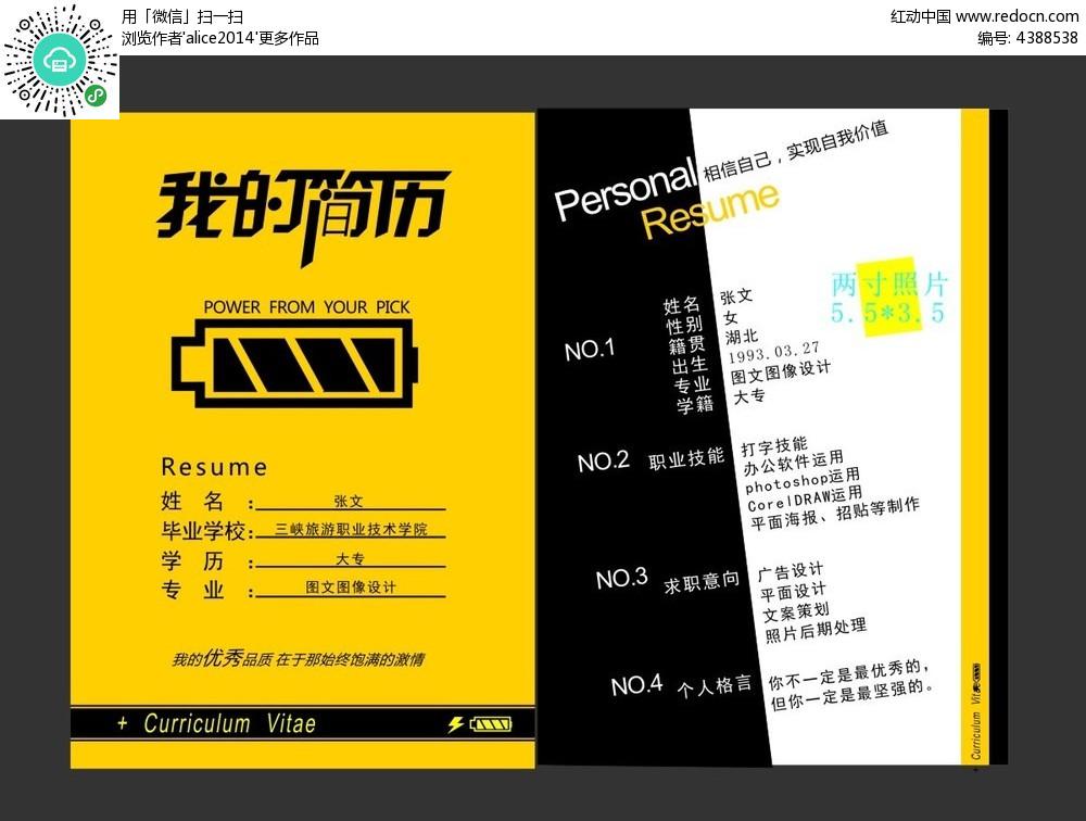 黄色创意求职简历矢量图cdr免费下载图片