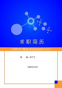 化学分子结构背景求职简历封面