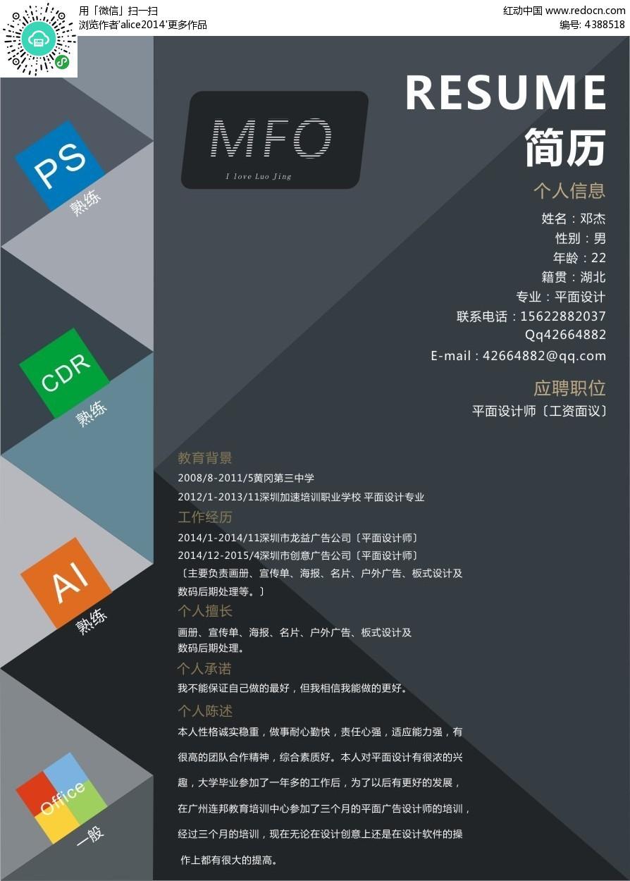 灰蓝背景简历模板cdr素材免费下载_红动网图片
