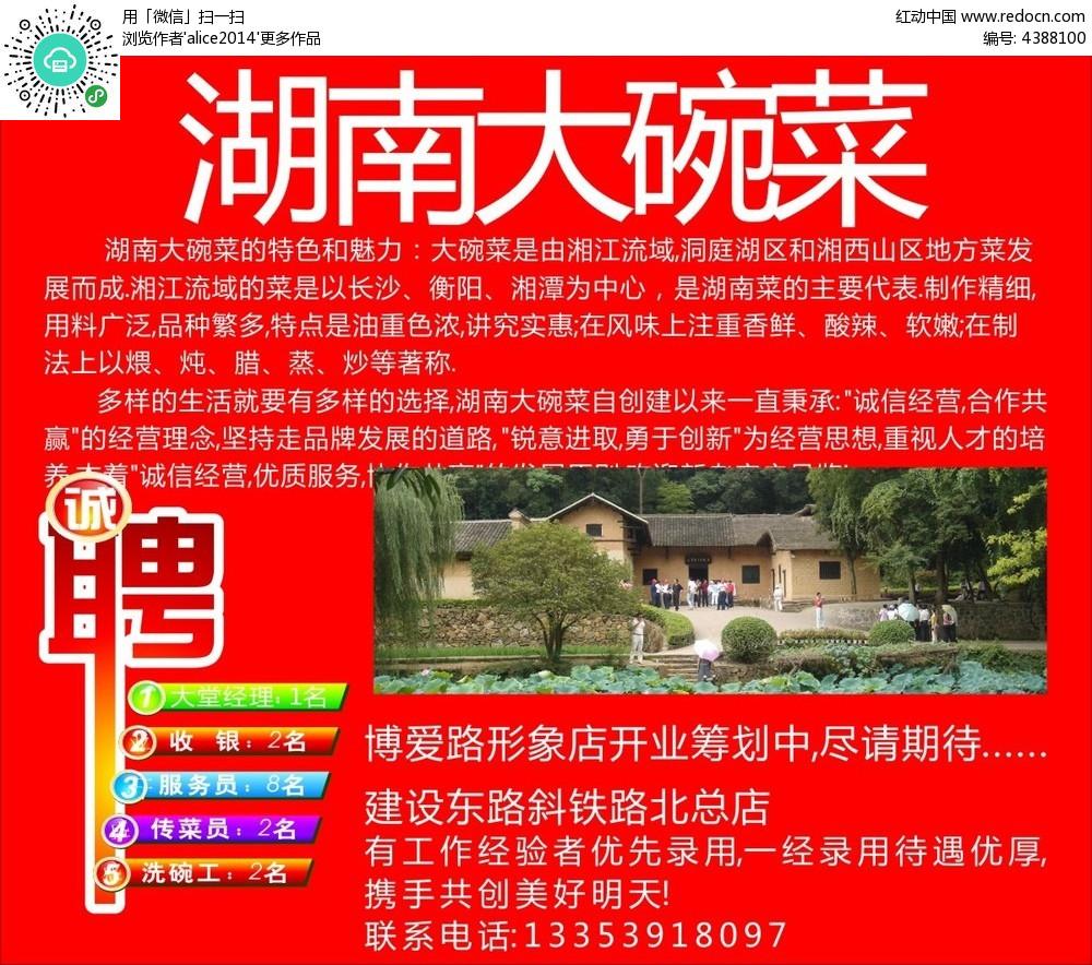 湖南大碗菜餐馆招聘海报CDR素材免费下载 编号4388100 红动网图片