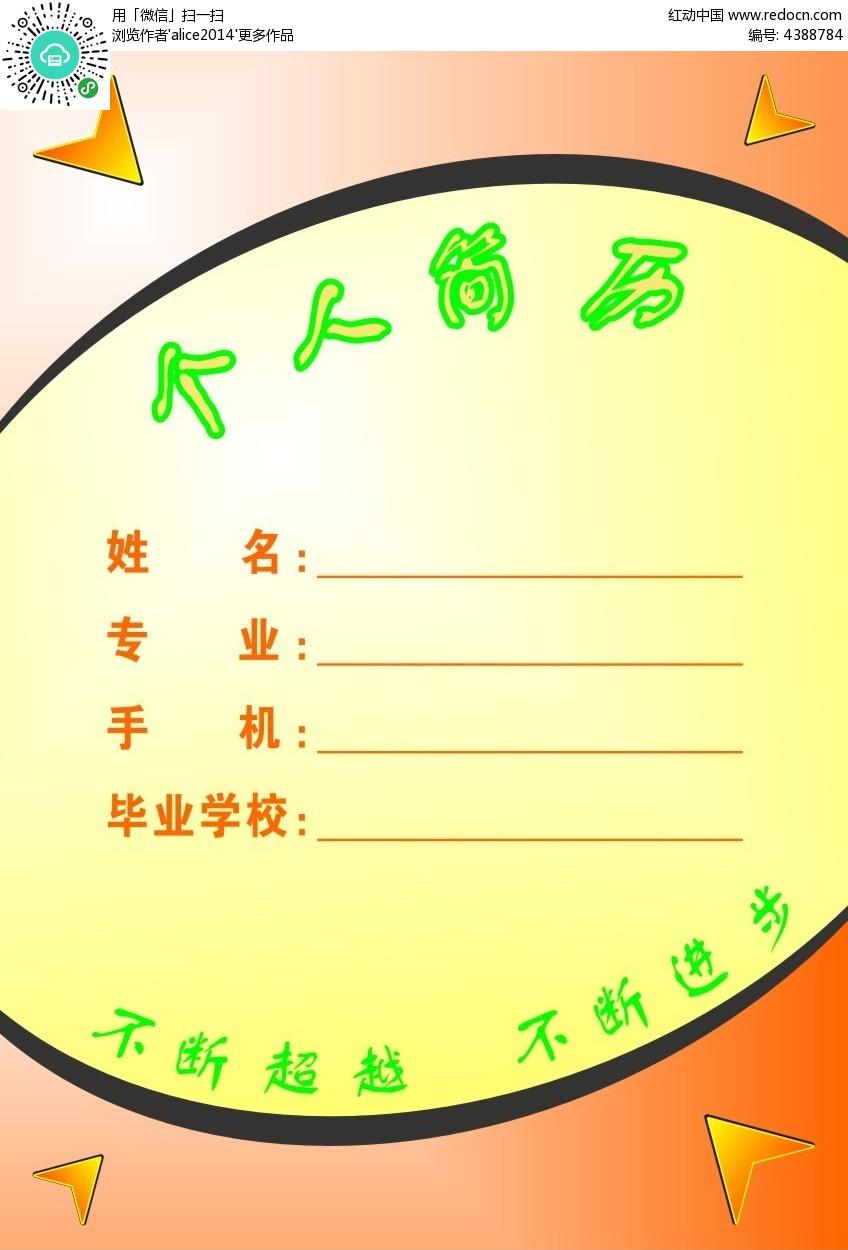 简历背景囹�a��.���_简洁大气橙黄色背景简历