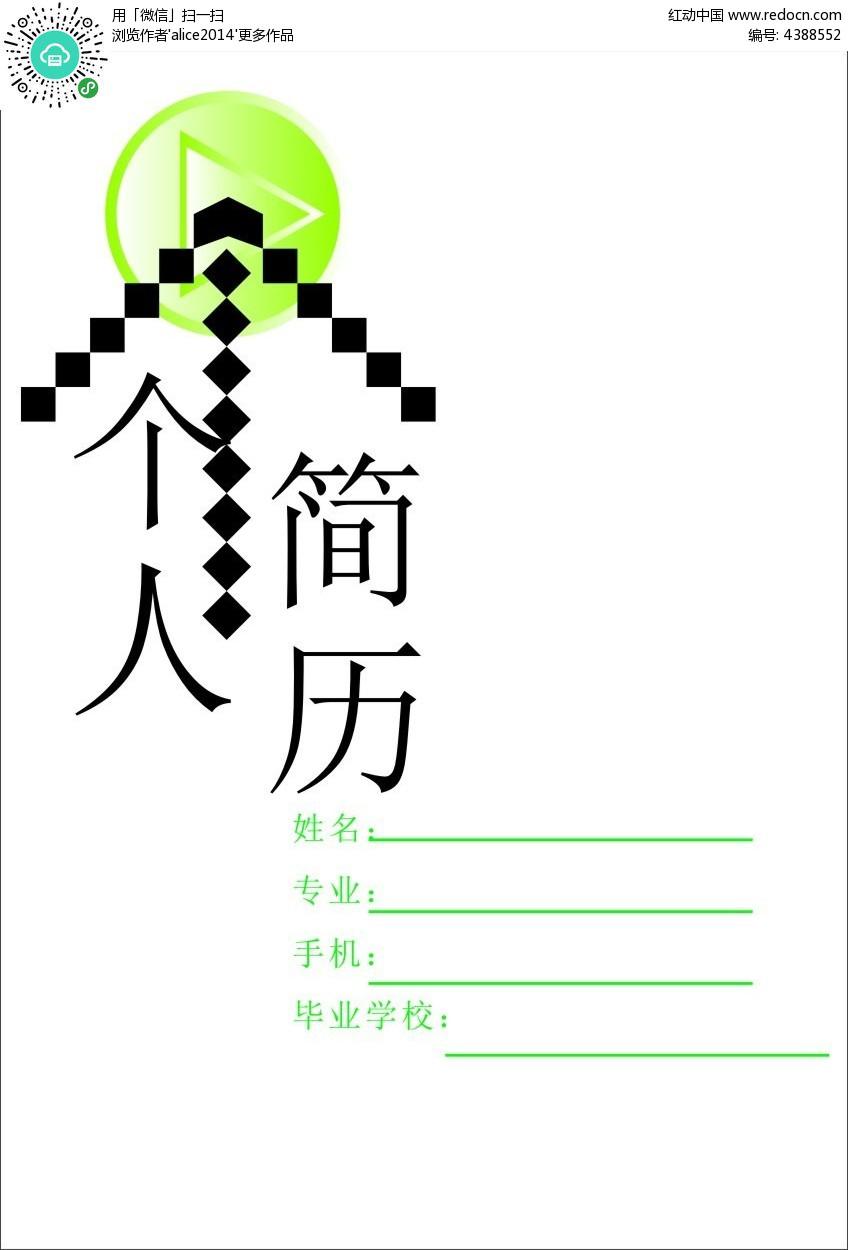 简洁大气简历 简历封面设计图片