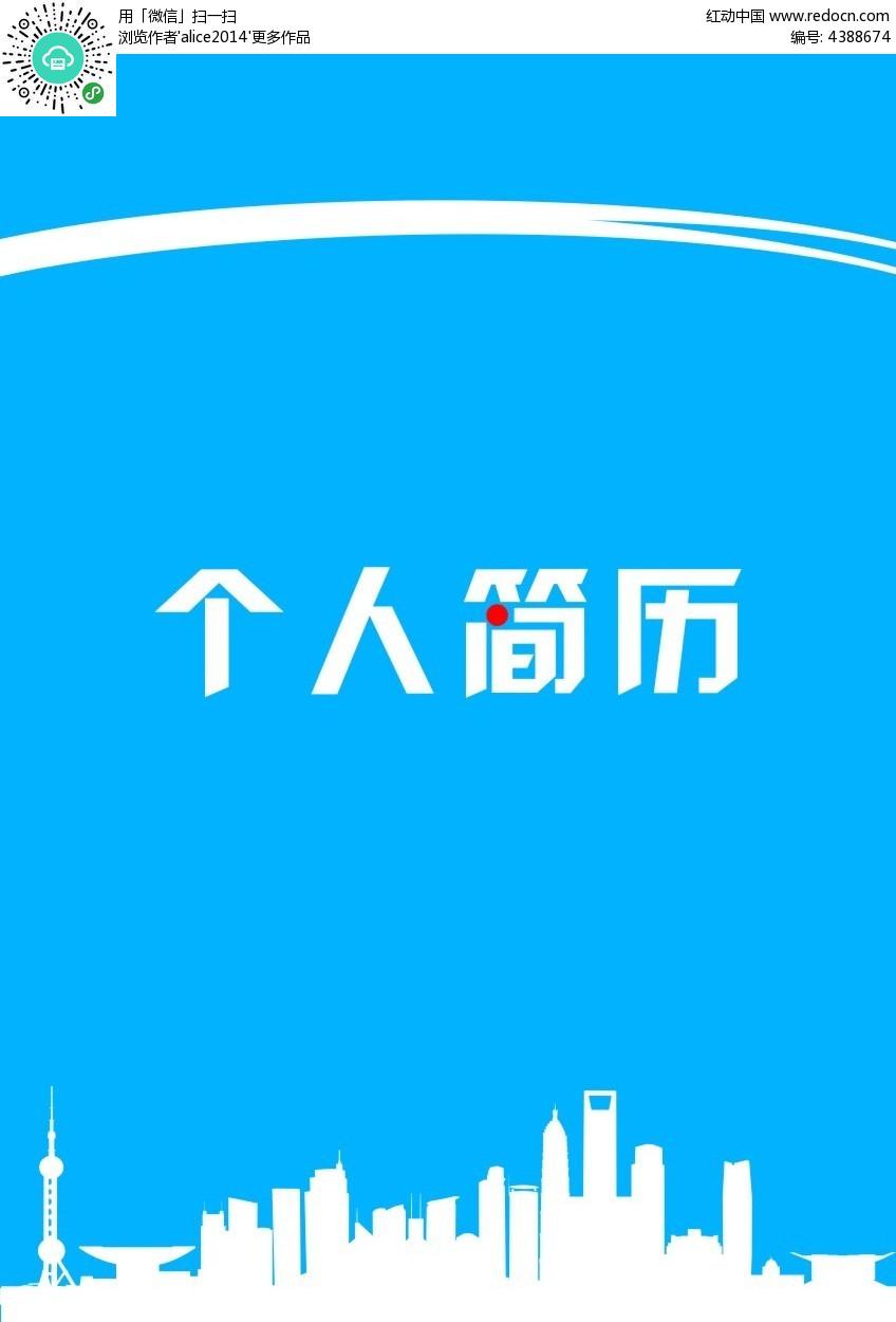 蓝色城市剪影背景个人简历封面图片