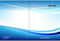 蓝色动感曲面背景画册封面设计