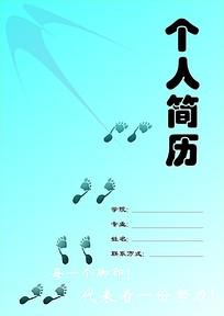 蓝色动感曲线背景个人简历封面设计矢量图cdr免费图片