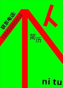 绿色箭头简历封面