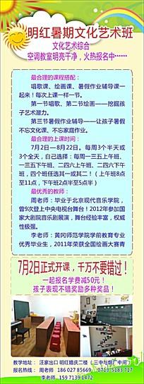 明洪暑期文化艺术班招生展架