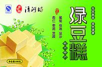 清河坊绿豆糕产品包装盒