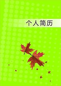 清新枫叶圆点背景个人简历封面设计