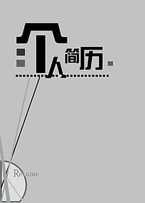 清新个性个人简历封面