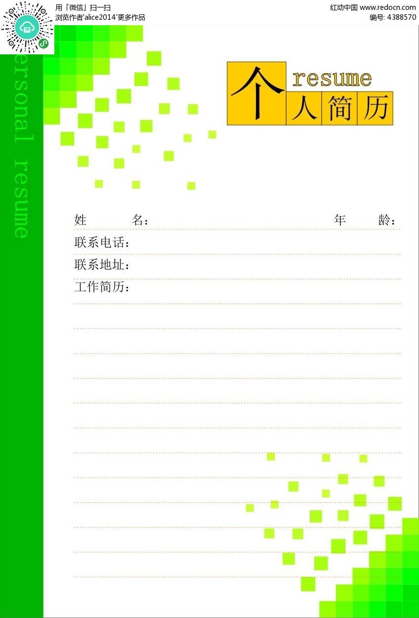清新渐变方块个人简历封面矢量图cdr免费下载图片