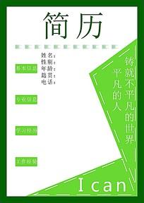 清新绿色简历封面设计