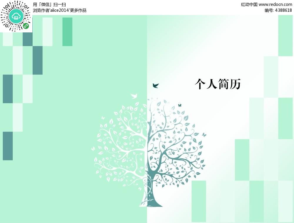 简历背景囹�a��.���_清新树方块背景个人简历