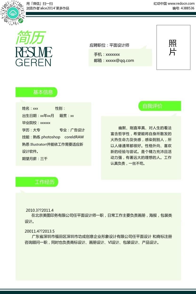 清新素雅简历模板cdr素材免费下载_红动网图片
