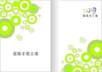 清新圆圈背景画册封面设计