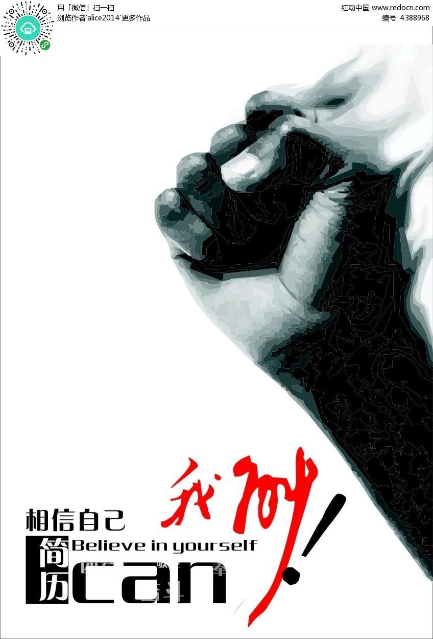 拳头背景简历封面设计图片