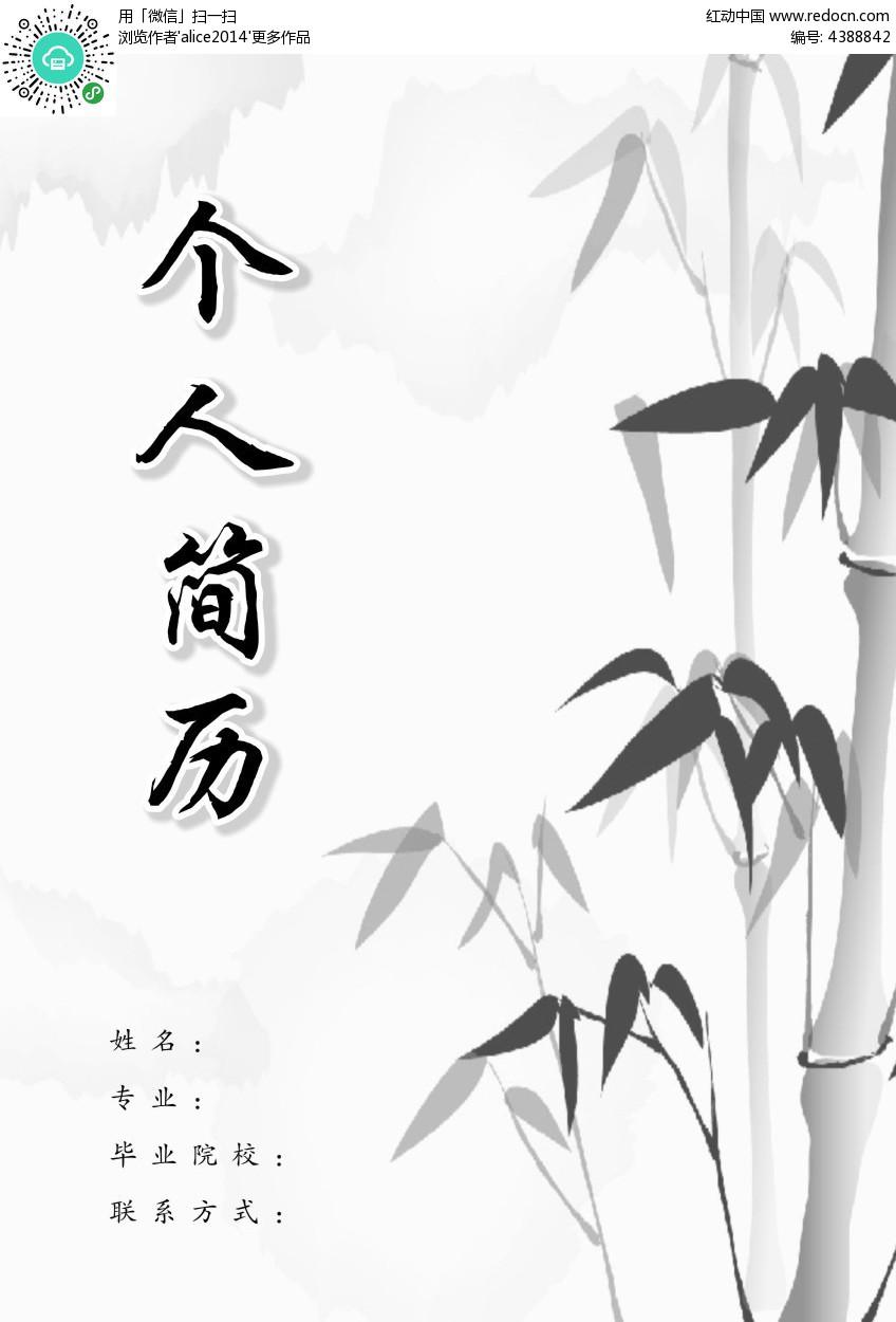 水墨竹背景个人简历封面图片