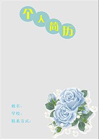 唯美花朵背景简历封面