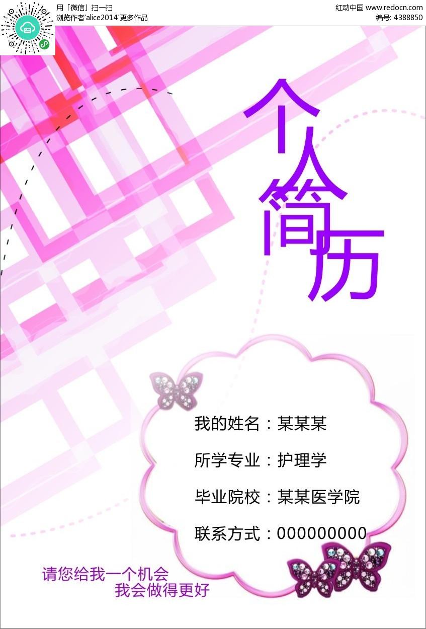 唯美花纹蝴蝶边框简历封面设计图片