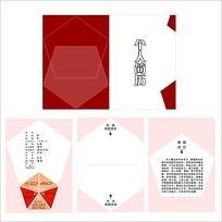 唯美几何六边形简历模板