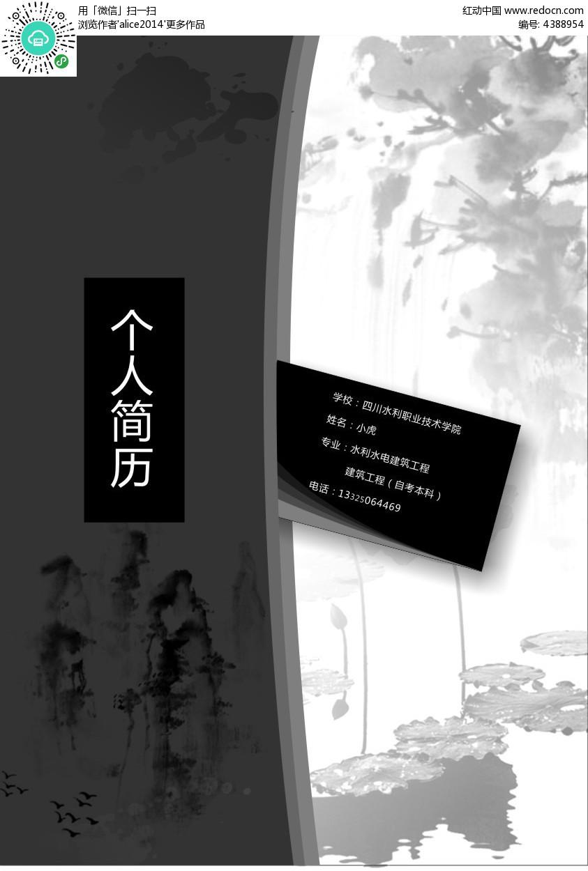 矢量素材 广告设计矢量模板 其他模板 中国风水墨画背景个人简历封面图片