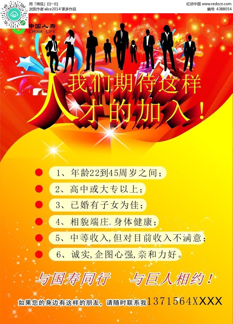 中国人寿招聘海报
