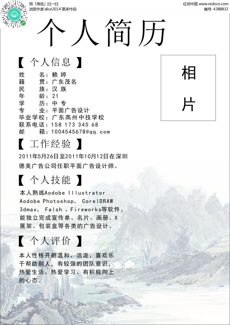 中国水彩画背景个人简历cdr免费下载_其他模板素材图片