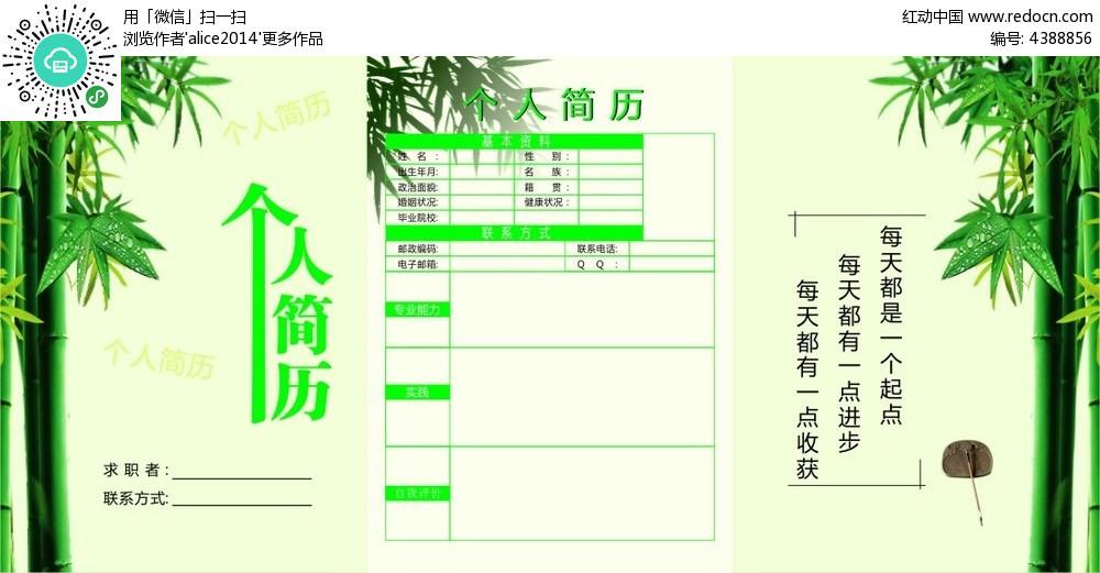 免费素材 矢量素材 广告设计矢量模板 其他模板 竹子边框个人简历模板
