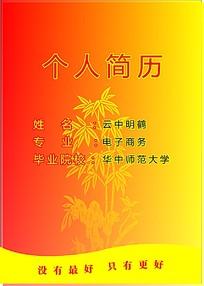 竹子红黄背景简历封面