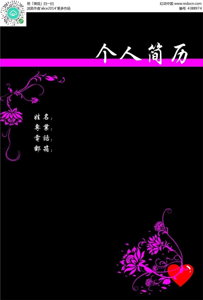 紫色花纹边框个人简历封面模板图片