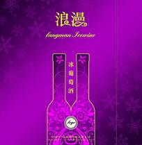 紫色浪漫冰葡萄酒包装盒平面图