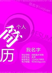 紫色圆圈背景个人简历封面