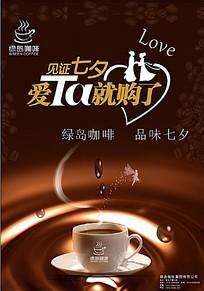 绿岛咖啡七夕情人节海报