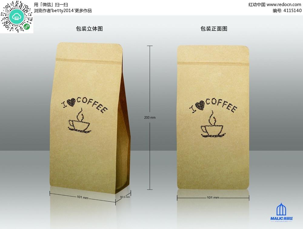 牛皮纸咖啡包装盒效果图