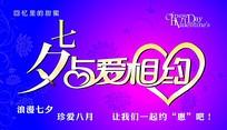 七夕与爱相约海报设计