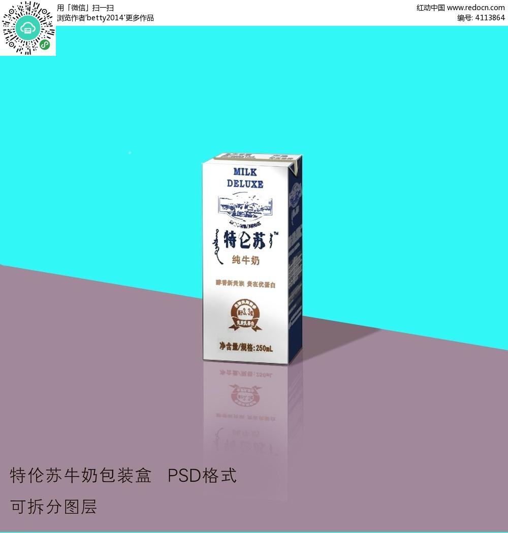 牛奶包装盒_特仑苏牛奶包装盒PSD素材免费下载_红动网