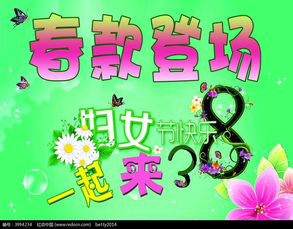 春款登场三八节绿色促销海报