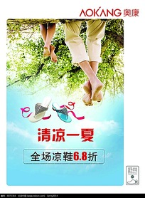 a主题一夏主题奥康鞋子v主题广告-PSD广告设计晋江那有建筑设计图片