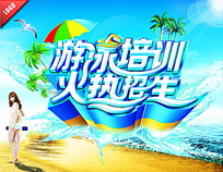 夏季游泳培训招生海报