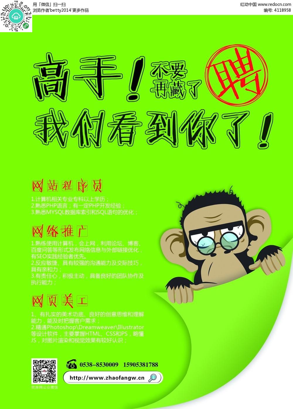 免费素材 psd素材 psd广告设计模板 海报设计 创意招聘绿色海报  请您