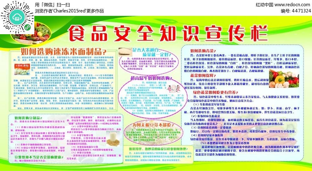 食品安全知识宣传展板海报cdr素材免费下载(编号)_红