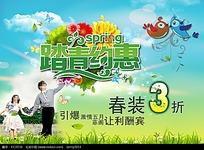 踏青约惠主题春季服装促销广告