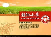朝阳小米粮食包装盒平面图