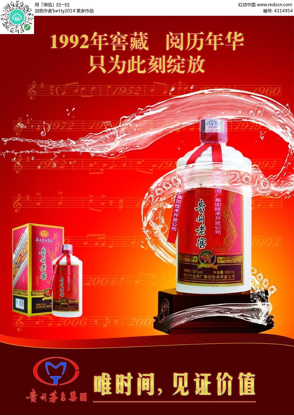 茅台酒背景图片_贵州茅台酒红色海报PSD素材免费下载_红动网
