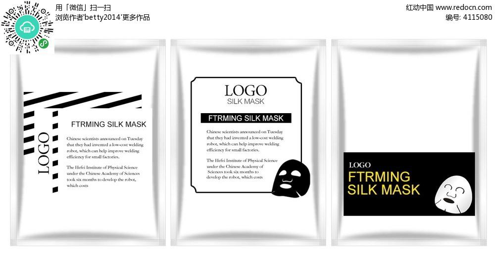 免费素材 psd素材 psd广告设计模板 包装设计 时尚国外面膜包装袋平图片