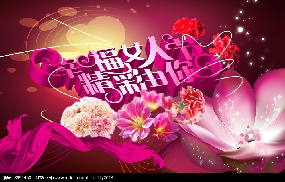 幸福女人节精彩由你主题促销活动海报 妇女节