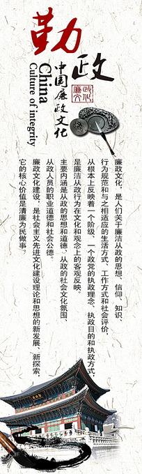 中国廉政文化宣传展板