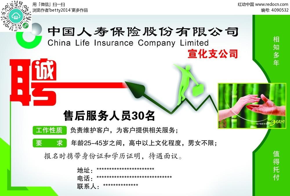 中国人寿保险公司招聘海报